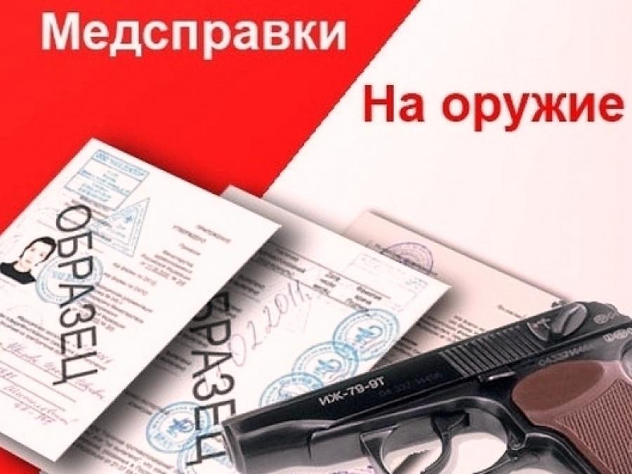 Оформление медсправки для оружия (046-1)
